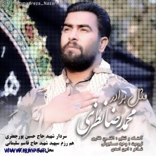 پخش و دانلود آهنگ جدید مثل برادر از محمدرضا نظری