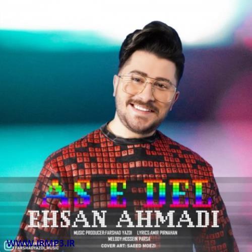 پخش و دانلود آهنگ جدید آس دل از احسان احمدی