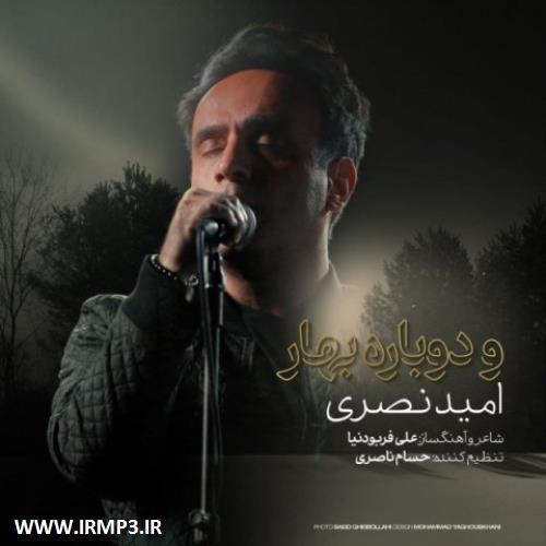 پخش و دانلود آهنگ جدید و دوباره بهار از امید نصری