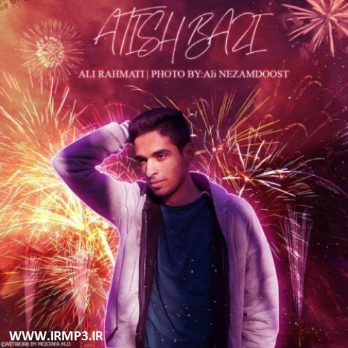 پخش و دانلود آهنگ جدید آتیش بازی از علی رحمتی