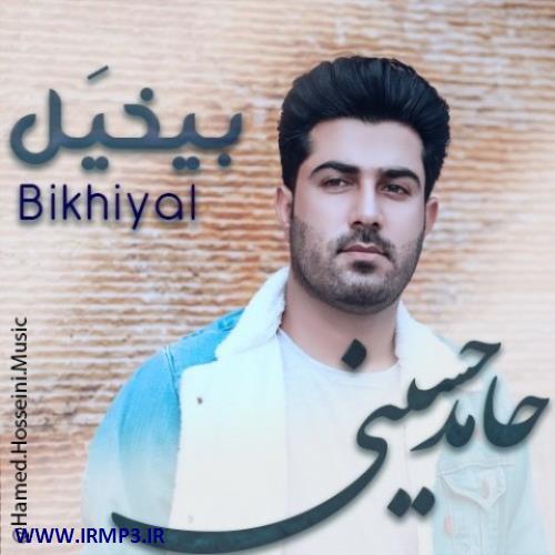 پخش و دانلود آهنگ جدید بی خیال از حامد حسینی