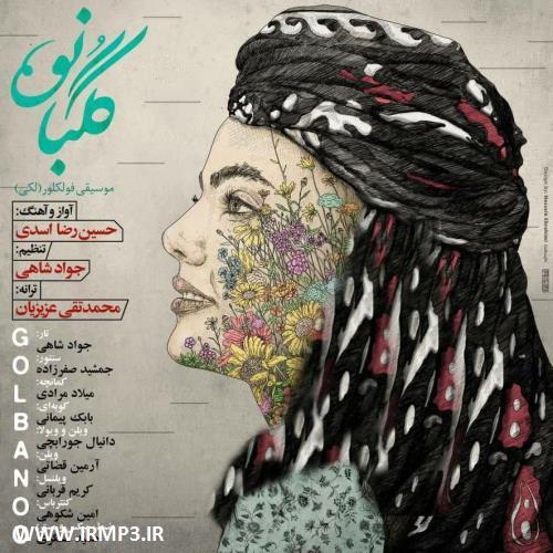 پخش و دانلود آهنگ جدید گل بانو از حسین رضا اسدی