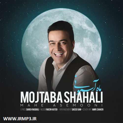 پخش و دانلود آهنگ جدید ماه آسمونی از مجتبی شاه علی