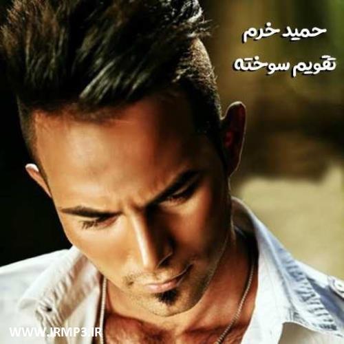 پخش و دانلود آهنگ جدید تقویم سوخته از حمید خرم