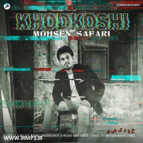پخش و دانلود آهنگ جدید خودکشی از محسن صفری