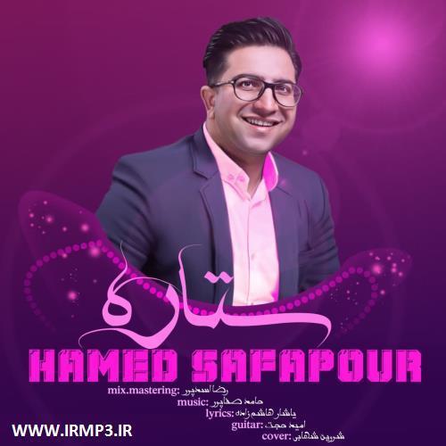 پخش و دانلود آهنگ جدید ستاره از حامد صفاپور