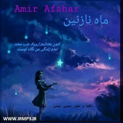 پخش و دانلود آهنگ جدید ماه نازنین از امیر افشار