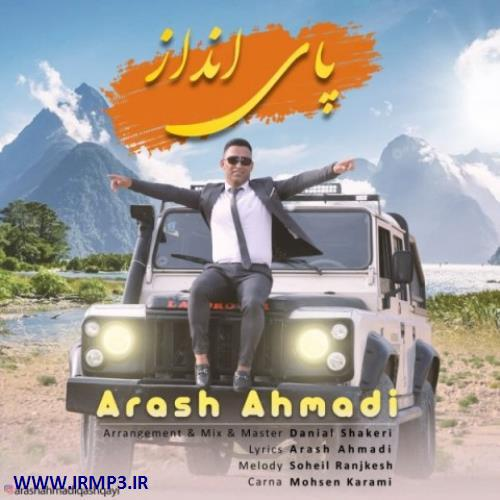 پخش و دانلود آهنگ جدید پای انداز از آرش احمدی