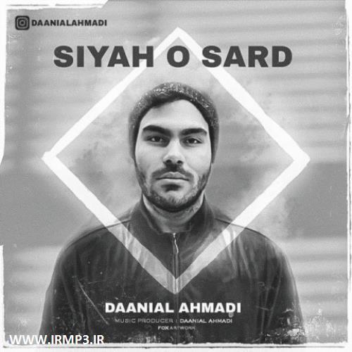 پخش و دانلود آهنگ سیاه و سرد از دانیال احمدی
