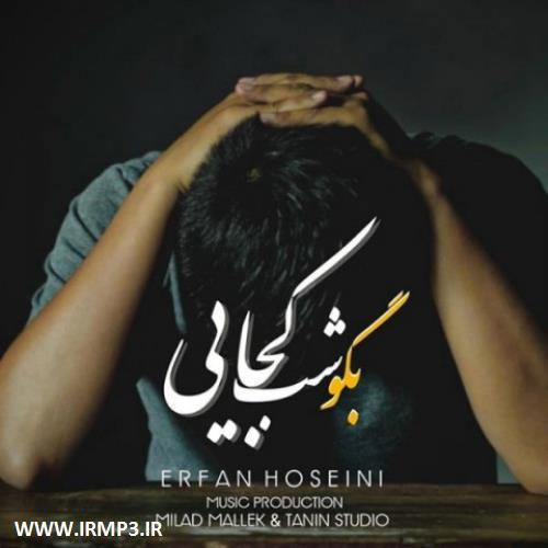 پخش و دانلود آهنگ بگو شب کجایی از عرفان حسینی