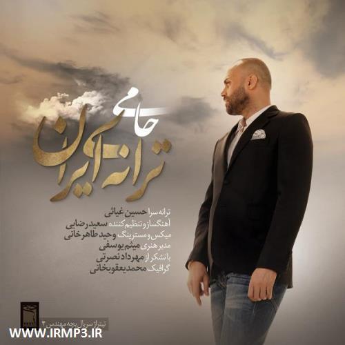 پخش و دانلود آهنگ ترانه ی ایران از حمید حامی