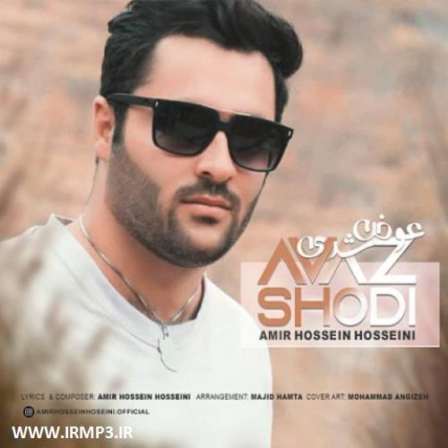 پخش و دانلود آهنگ جدید عوض شدی از امیر حسین حسینی