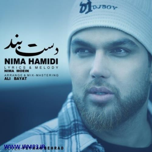 پخش و دانلود آهنگ جدید دست بند از نیما حمیدی