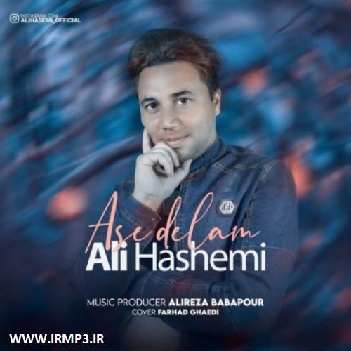 پخش و دانلود آهنگ جدید آس دلم از علی هاشمی