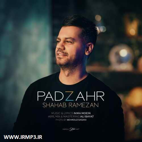 دانلود و پخش آهنگ پادزهر از شهاب رمضان