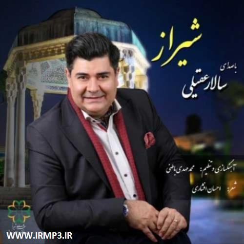 پخش و دانلود آهنگ شیراز از سالار عقیلی