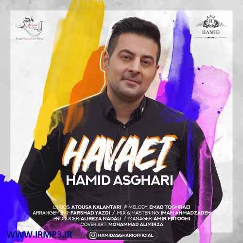 پخش و دانلود آهنگ جدید هوایی از حمید اصغری