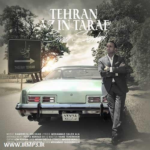 پخش و دانلود آهنگ جدید تهران از این طرف از سینا سرلک