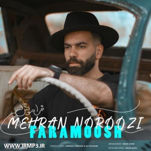 پخش و دانلود آهنگ جدید فراموش از مهران نوروزی