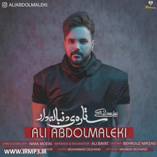 پخش و دانلود آهنگ ستاره ی دنباله دار از علی عبدالمالکی