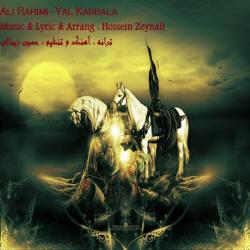 متن آهنگ یل کربلا از علی رحیمی فائزی
