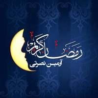 پخش و دانلود آهنگ ماه رمضون از آرمین نصرتی