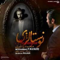 پخش و دانلود آهنگ نوستالژی از محمد یاوری