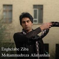 دانلود و پخش آهنگ احوال تلخم تیتراژ سریال انقلاب زیبا از محمدرضا علیمردانی