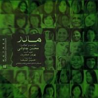 دانلود و پخش آهنگ مادر تیتراژ برنامه مهربانو از محسن چاوشی