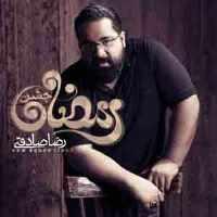 پخش و دانلود آهنگ جشن رمضان از رضا صادقی